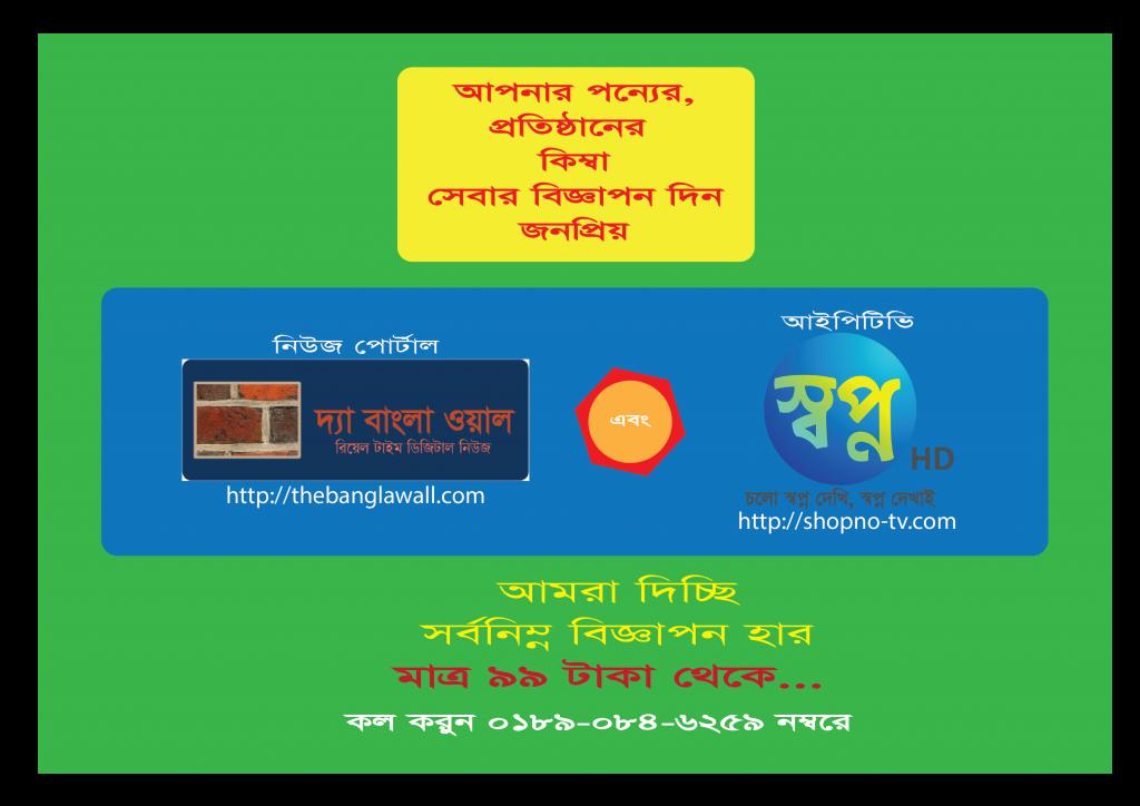 The Bangla Wall