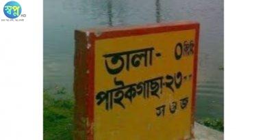 তালা স্বাস্থ্য কমপ্লেক্সে