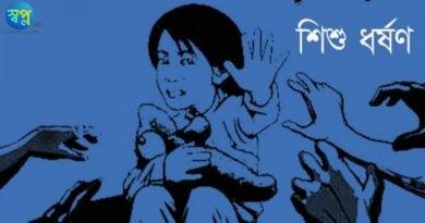তালায় ১২ বছরের শিশুকে