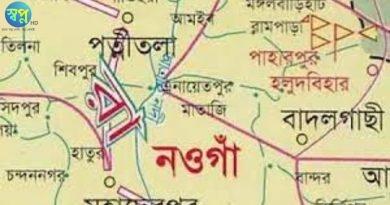 নওগাঁ'র পত্নীতলা উপজেলায়