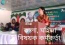 তালায় বাল্য বিবাহ বন্ধ