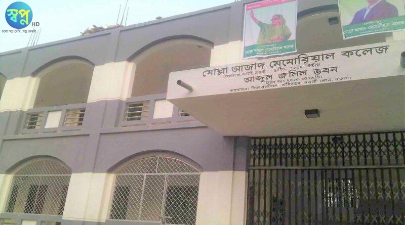 আত্রাইয়ে কলেজ শাখা ছাত্রলীগ